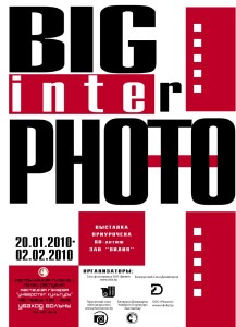 BigInterPhoto-afisha_new