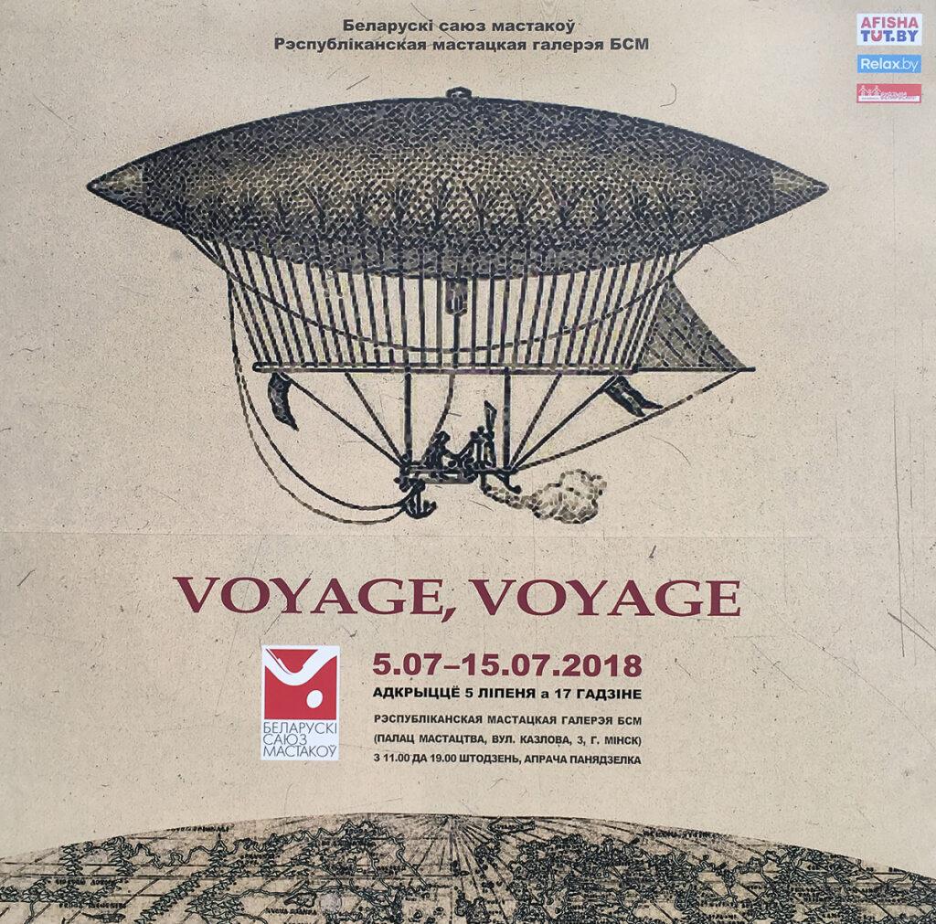 """Евгений Залужный, Выставка """"Voyage, Voyage"""""""